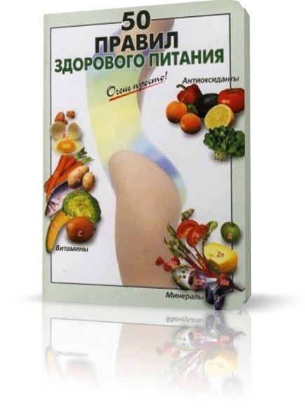 50 правил здорового питания г с выдревич биологической ценности продуктов