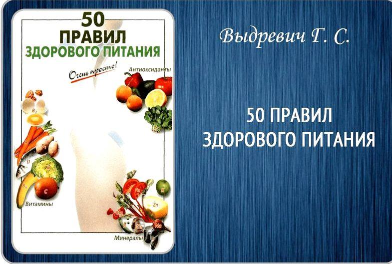 50 правил здорового питания г с выдревич Распишите все