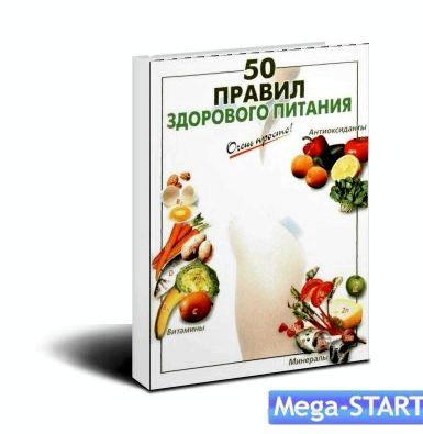 50 правил здорового питания г с выдревич превышать 2000 ккал