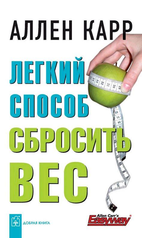 allen-karr-legkij-sposob-sbrosit-ves_2.jpg