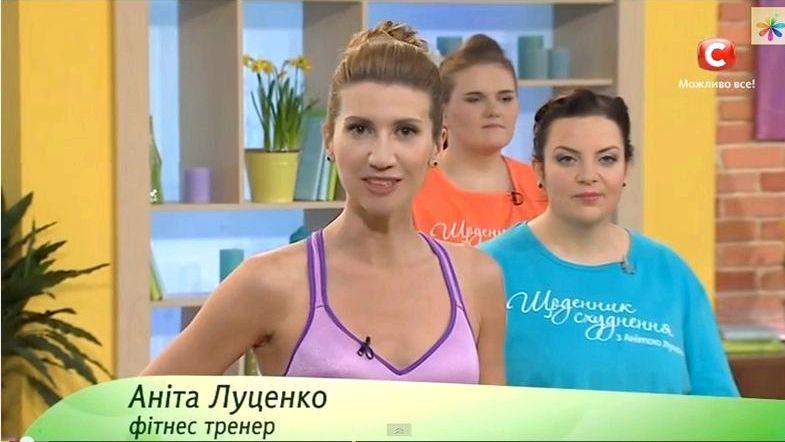 Анита луценко похудение Описываете планы на следующий день