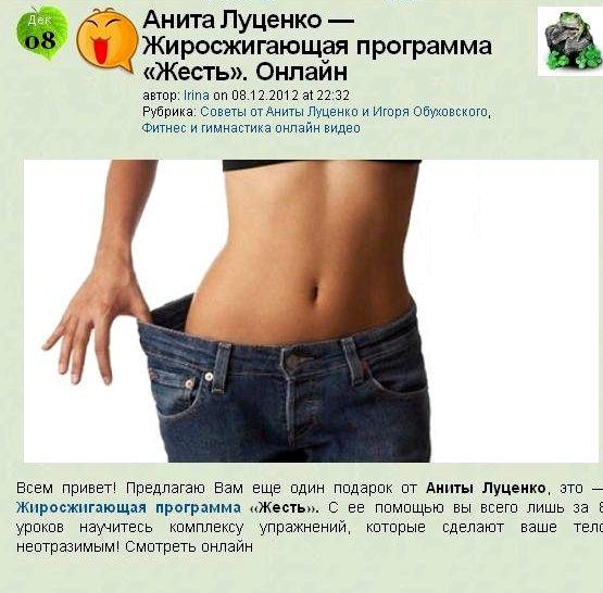 Анита Луценко Похудеть Дневники Похудения. Похудение с Анитой Луценко: как избавиться от лишнего веса быстро и навсегда