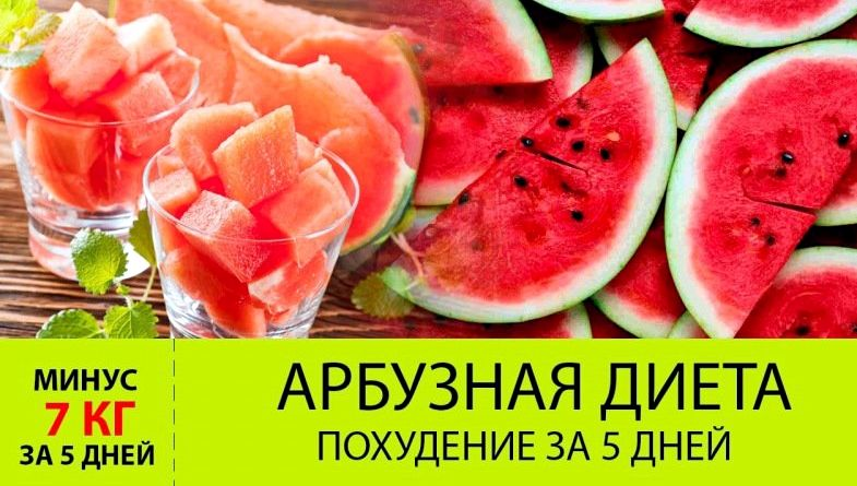 arbuznaja-dieta-dlja-pohudenija_1.jpg