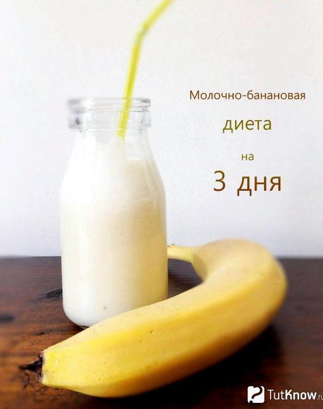 Если банановая диета