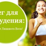 beg-dlja-pohudenija_2.jpg