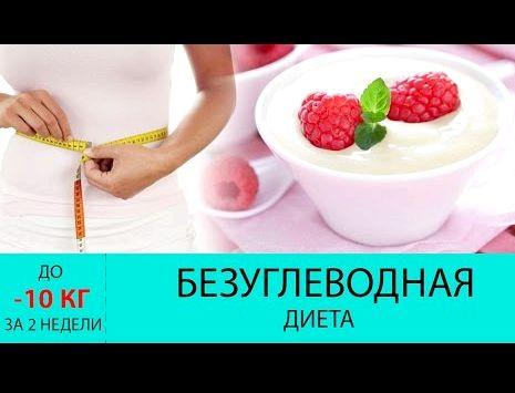 bezuglevodnaja-dieta-menju-na-nedelju_1.jpg