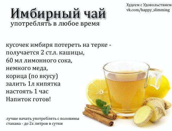 Рецепт похудения корень имбиря