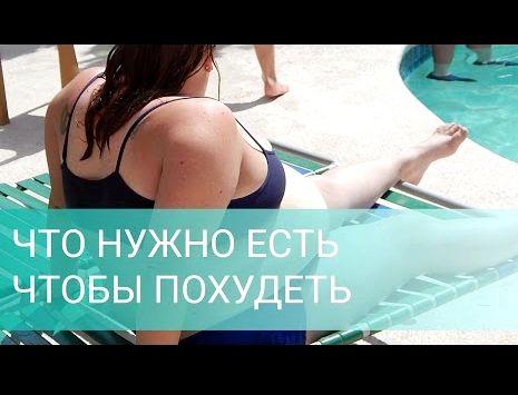 chto-nuzhno-est-chtoby-pohudet_2.jpg