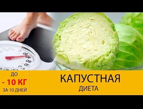 Диета 10 кг за 10 дней второй вариант десятидневной диеты