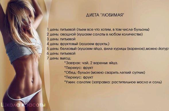 dieta-7-dnej-minus-10_3.jpg