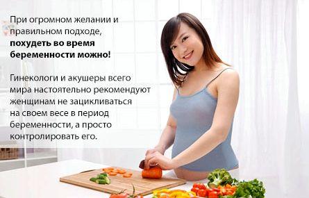 dieta-dlja-beremennyh-pri-lishnem-vese_1.jpeg