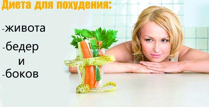dieta-dlja-pohudenija-zhivota-i-bokov_1.jpg