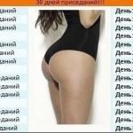 dieta-i-uprazhnenija_1.jpg