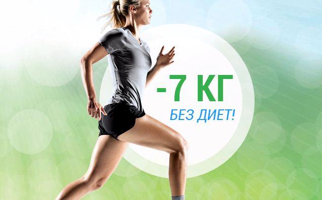 dieta-minus-7-kg-za-nedelju_2.jpeg