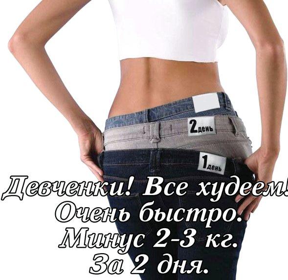 dieta-na-3-dnja_4.jpg
