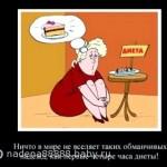 dieta-pervyj-den_2.jpg