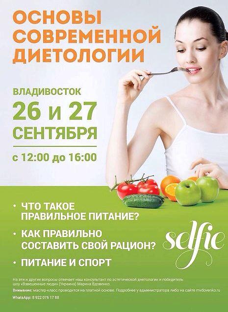 Диетология правильное питание заболеваний путём изменения
