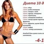 diety-dlja-pohudenija-na-10_4.jpg