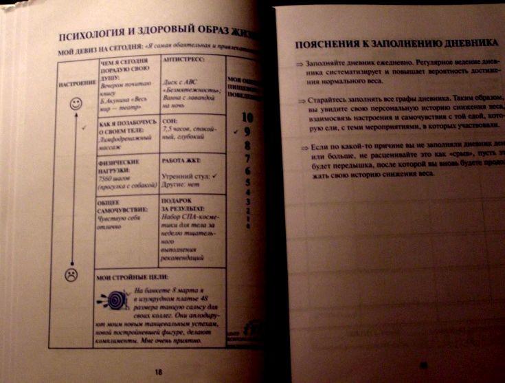 dnevnik-snizhenija-vesa-gavrilova-skachat_2.jpg