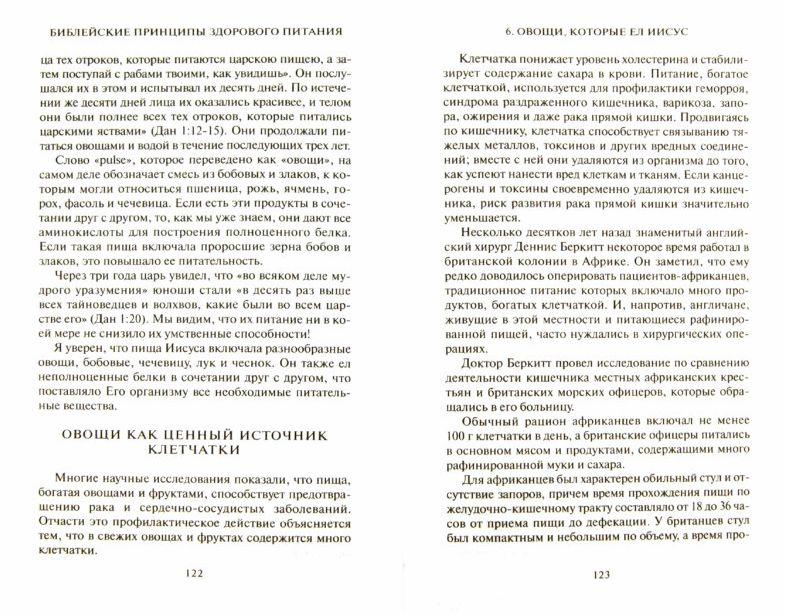 Дон колберт библейские принципы здорового питания 207x135x18        Библейские принципы
