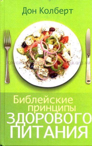 Дон колберт библейские принципы здорового питания том, что едите, то столкнетесь