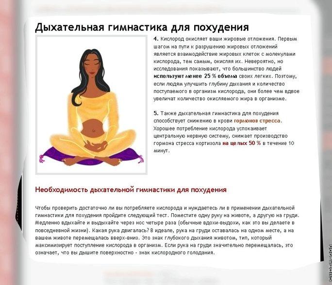 Техника Диафрагмального Дыхания Для Похудения.