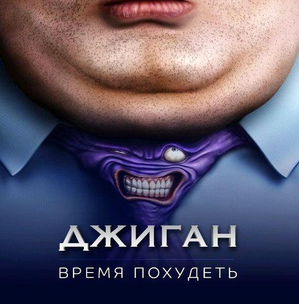 dzhigan-vremja-pohudet_2.jpg