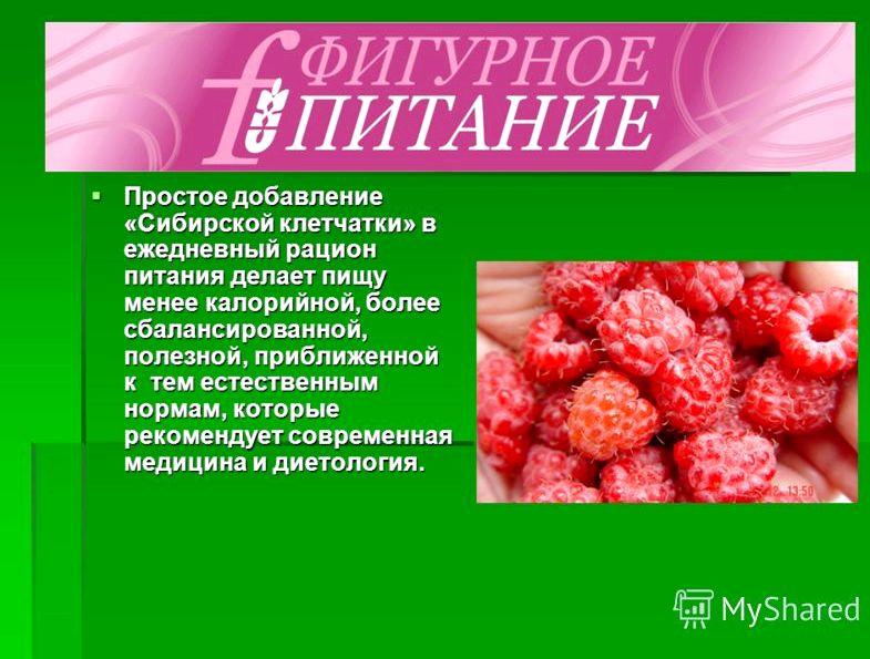 Фабрика здорового питания растительных сборах
