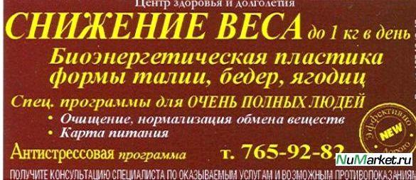 federalnaja-programma-po-snizheniju-vesa_2.jpg