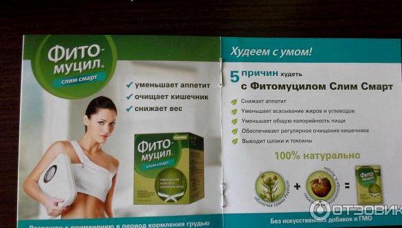 Фитомуцил Отзывы Похудеть.