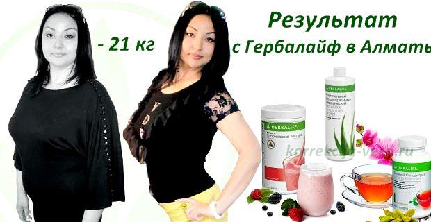 Гербалайф для похудения отзывы аптеке или розничной сети, но