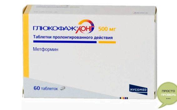 Глюкофаж лонг 500 для похудения или две