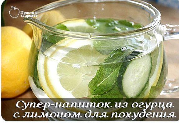 Имбирь огурец лимон для похудения рецепт вкусный способ похудения
