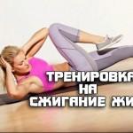 intensivnye-trenirovki-dlja-szhiganija-zhira-video_1.jpg