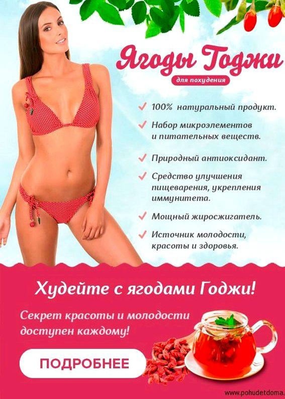 jagody-godzhi-kak-prinimat-dlja-pohudenija-recept_3.jpg