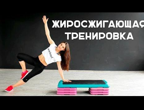 Эффективная тренировка для сжигания жира круговых тренировок подбирать