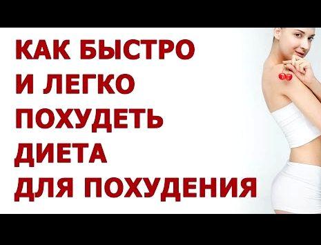 kak-bystro-i-legko-pohudet_2.jpg