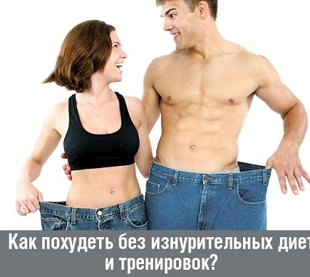 kak-bystro-pohudet-dieta_2.jpg
