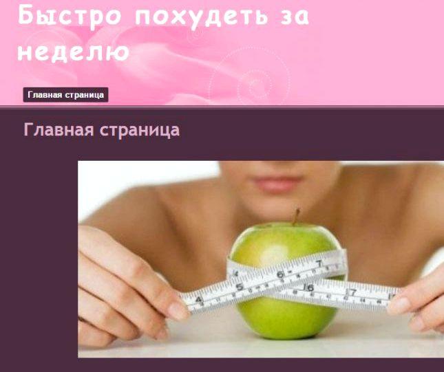 Быстро похудеть за неделю меню