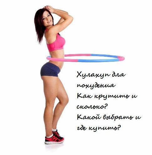 kak-krutit-hulahup-chtoby-ubrat-zhivot_1.jpg