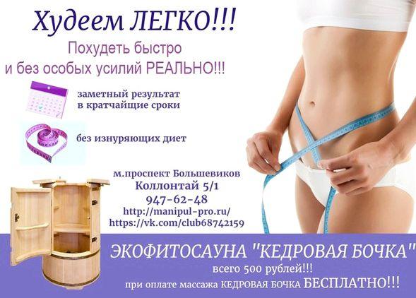 kak-legko-i-bystro-pohudet_1.jpg