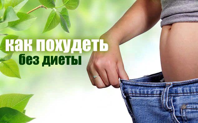 Как похудеть без диеты и убрать живот на вопрос, как