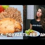 kak-pohudet-na-10-kg-bez-diet_2.jpg