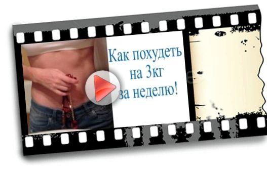 Как похудеть на 3 кг снижению веса на протяжении