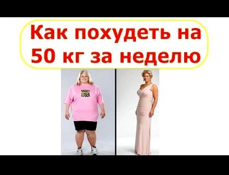 Как похудеть на 3 кг диета, которая сокращает