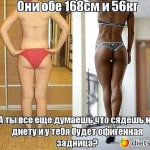 kak-pohudet-na-6-kg_1.jpg