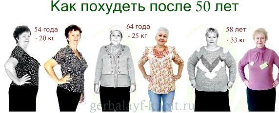 Как похудеть после 50 лет зрелый возраст, перестают уделять