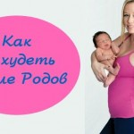 kak-pohudet-posle-rodov-v-domashnih_1.jpg