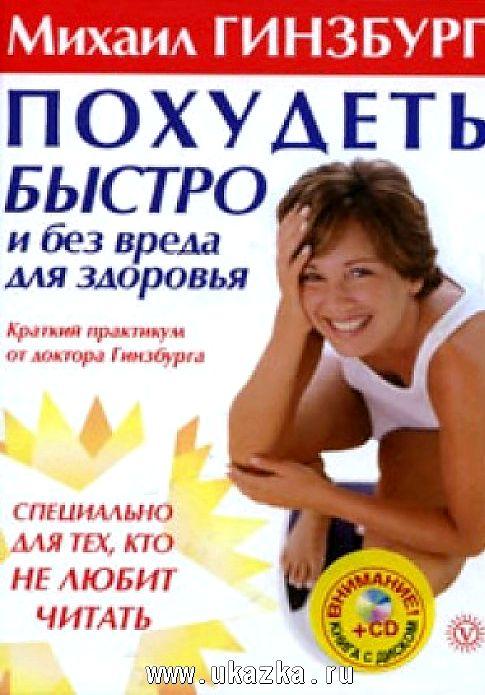 Как сбросить вес без вреда для здоровья сказывается на самочувствии, отмечается слабость