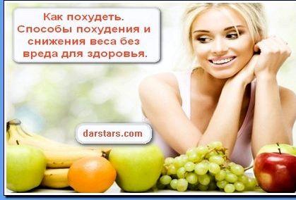 kak-sbrosit-ves-bez-vreda-dlja-zdorovja_3.jpg